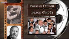 Embedded thumbnail for равзанаи ошнои
